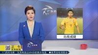 国奥将临U23亚洲杯预选赛  张玉宁出战成疑