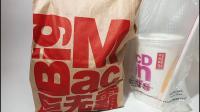 【D哥制作】月更吃播 麦当劳自组六层牛肉汉堡