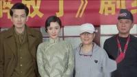 献礼片《解放了》媒体探班  杨幂首演战争题材挑战大