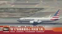 美国航空公司:一推再推!将波音737MAX停飞期延至八月