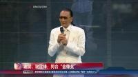 """谢贤、谢霆锋:同台""""金像奖"""""""