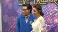 苏永康与彭家丽为薛家燕长青节目《流行经典50年》进行录影