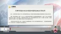 天津网信办依法对视觉中国网站做出行政处罚,罚款30万元!