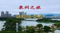 泉州之旅-西湖公园游 2019.4.20