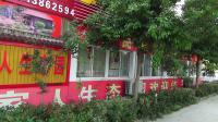 老赵农家乐,邀请朋友扬州一日游。