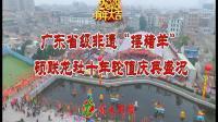 (六)新亨镇硕联村龙社十年轮值谢神暨非物质文化遗产摆猪羊盛况(2018年元宵)