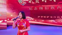 17.女声独唱《祝酒歌》(吴文兰演唱)-2019西迁节联欢会