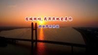 《固城湖哟,我深深地爱着你》MV甜业声乐作品 李爱珍谢意伟张贯雄词甜业曲首唱周晶