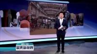 2019中国国际房车展览会在北京开幕 晨光新视界 20190617