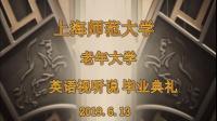 上海师范大学老年大学 英语视听说 毕业典礼