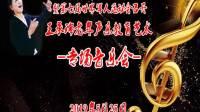 王承瑞老年声乐教育艺术专场音乐会(2019.5.25 武