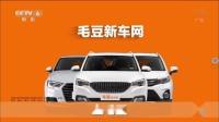 毛豆新车网广告【CCTV-6HD】