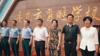 丹东市育鹏学校新校揭牌入校仪式