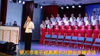 银川老年大第三届文化节演出汇报:老干部局领导、校领导总结讲话(淡雅如玉录制)