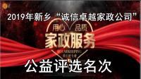 """2019年新乡""""诚信卓越家政公司""""活动评选名次   新乡市家政服务编辑部宣LDG"""