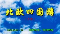 【阿陆摄制】北欧四国游 (下部)