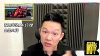 【《F1发动机才1.6T,装在家用车上是不是跑的飞快?》】