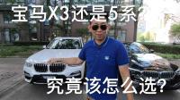 #超导车志#宝马x3还是5系究竟该怎么选?