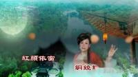 红颜西厢 演唱:倪家燕 高音敏之【作曲】王梅 心走天涯