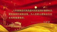 中国医师节庆祝大会暨第三届中国医学人文大会主题曲-心灵的翅膀