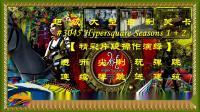 超级大型自制关卡  Hypersquare Seasons 1 + 2  演绎2
