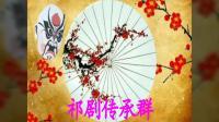 72 祁剧目连传《盂兰大会》大结局 字幕版