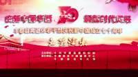 重庆丰都县老年大学艺术团 合唱:走向复兴