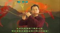 笛子曲:山丹丹开花红艳艳