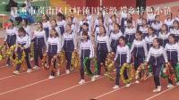 巨峰镇初级中学2019年秋季田径运动会开幕式