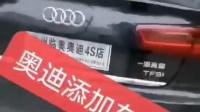 奥迪新车加2桶【车小将】给力!2019.10.20