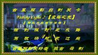 古墓丽影自制关卡 Fading Light 2 【衰落之光】演绎3