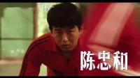 《中国女排》第三版预告-国家女排主教练陈忠和