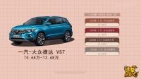 """【《2020款""""一汽大众捷达VS7""""车型解析》——10万元合资中型SUV怎么选】"""