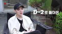 Agust D 'D-2' Mixtape Interview