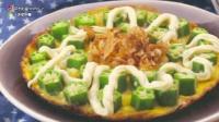 秋葵鸡蛋土豆饼 252