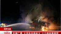 安徽广德  大货车半路起火  十几吨电瓶烧毁 红绿灯·平安行 170516