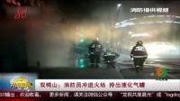 双鸭山:消防员冲进火场 拎出液化气罐 共度晨光 20170526 高清版
