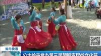 公主岭市举办第三届朝鲜族民俗文化节 新闻早报 170616