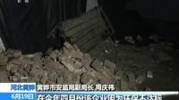 河北黄骅:一工厂发生爆炸 致6死1伤 170619