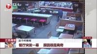 江苏南京:餐厅突发一幕  原因很是离奇 每日新闻报 170104