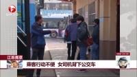 江苏南京:乘客行动不便  女司机背下公交车 每日新闻报 170104
