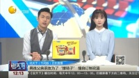 """江苏盐城:男童生日宴""""教育局""""等部门送花篮? 说天下 20170219 高清版"""