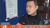 北京:女司机无证闯红灯惹祸 春节将在拘留所度过 170125 晚报十点半