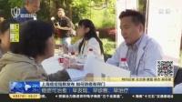 上海癌症指数发布  如何防癌有窍门:上海恶性肿瘤发病率高于全国城市 上海早晨 170417