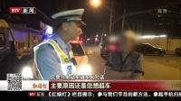 红绿灯20170626电动车超共享单车发生事故 报警只为求句道歉 高清