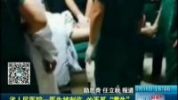 """省人民医院一医生被刺伤  凶手系""""黄牛""""    170216   零距离"""