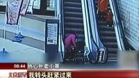 湖北:婴儿车扶梯上翻倒  外卖小哥扔饭救娃 北京您早 170315