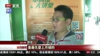 晚间新闻报道20170424中国航天日 ...
