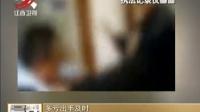 家庭纠纷动粗 民警化解危机 晨光新视界 170316