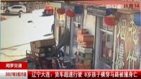辽宁大连:货车超速行驶  8岁孩子横穿马路被撞身亡 红绿灯·平安行 170325